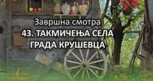 susreti_sela1