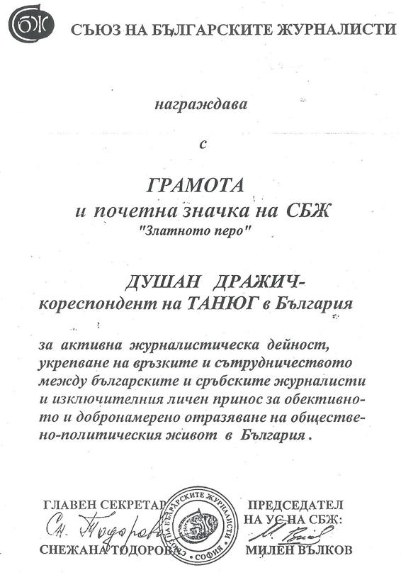 priznanje-bugarskih-novinar